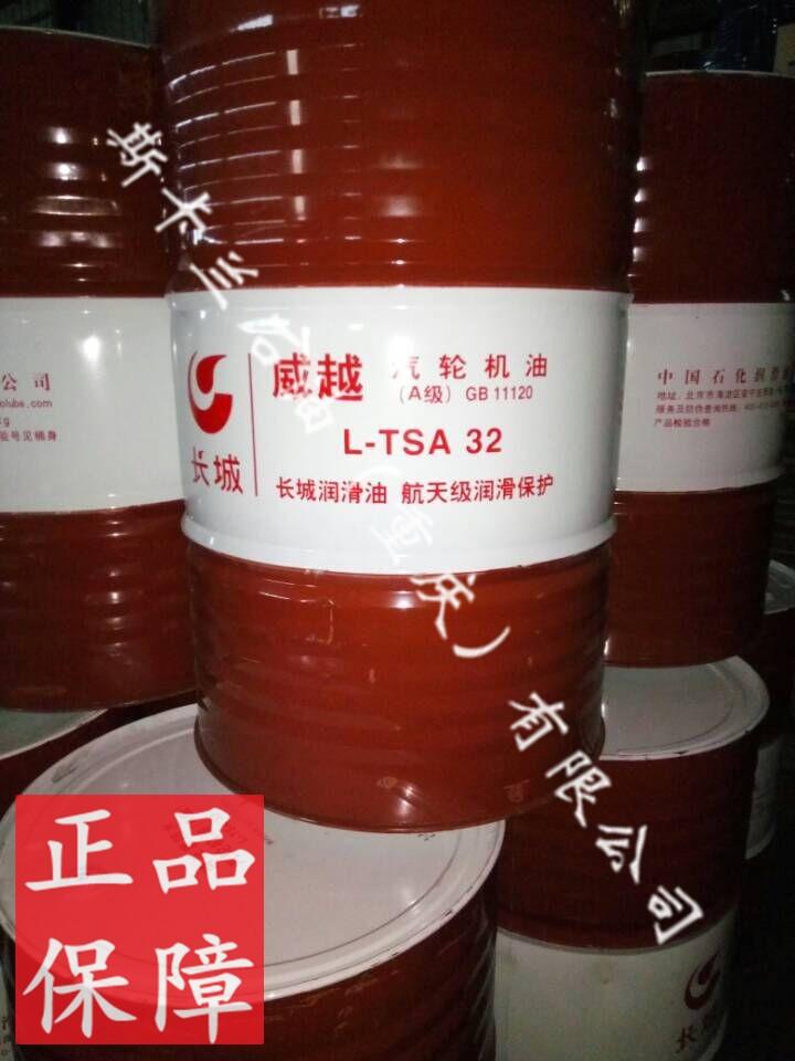 长城威越汽轮机油(A级)L-TSA32号汽轮机油长城32#透平油