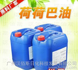 直销 进口(脱色)无色荷荷芭油 精油原料 天然植物基础油