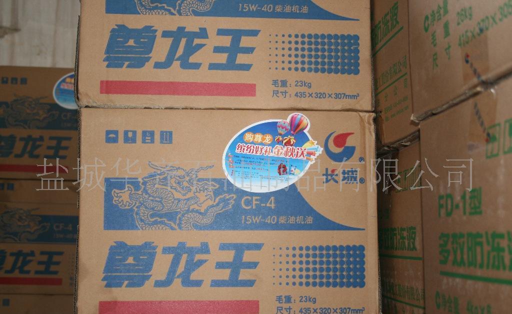 长城 尊龙CI-415W40柴油机油16KG
