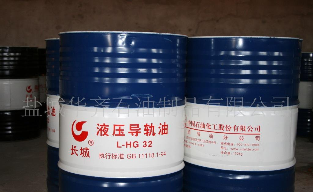 长城/L-HG32液压导轨油170KG