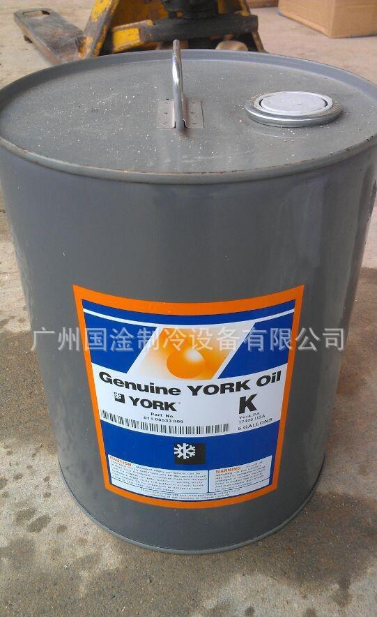 冷冻机油,约克冷冻油/约克冷冻油S油/冷冻油/约克机组专用冷冻油