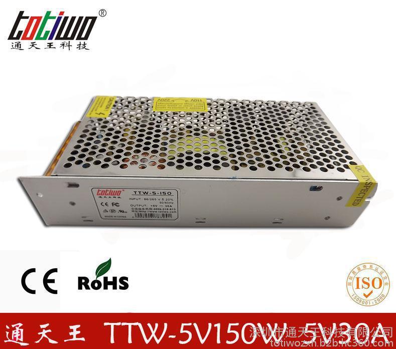 5V30A室内开关电源 显示屏电源 5V150W电源变压器 监控电源 直流电源 LED电源 防雨电源,防水电源