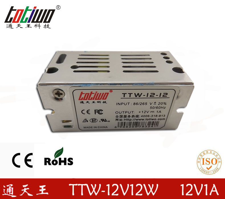 12V1A室内开关电源 显示屏电源 12V12W电源变压器 监控电源 直流电源 LED电源 防雨电源,防水电源