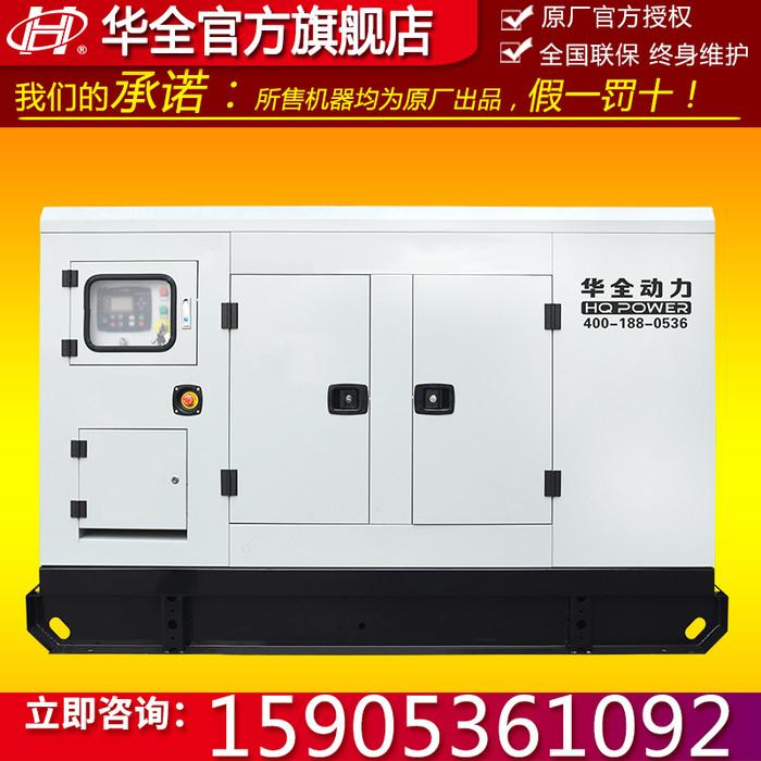 20KW玉柴发电机 玉柴20kw静音柴油发电机组 小型20千瓦发电机组