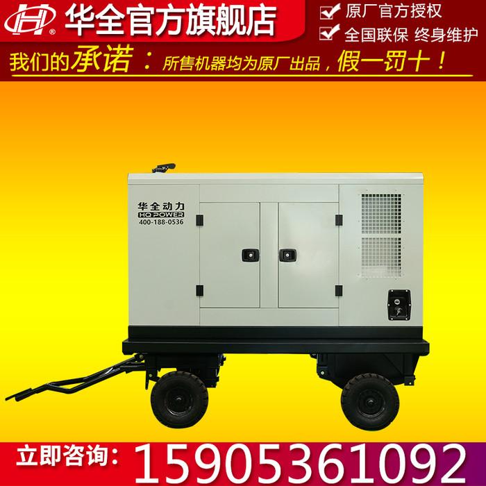 广西玉柴柴油发电机组 小型发电机组 30kwYC4D60-D21柴油发电机组 移动静音柴油发电机 30kw柴油发电机