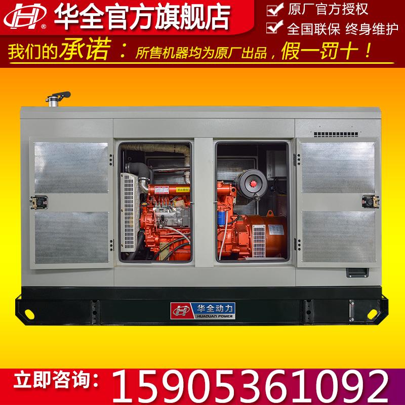 新品** 超静音柴油发电机组 100kw静音发电机 100千瓦静音四保护系统发电机组 电调柴油机100kw