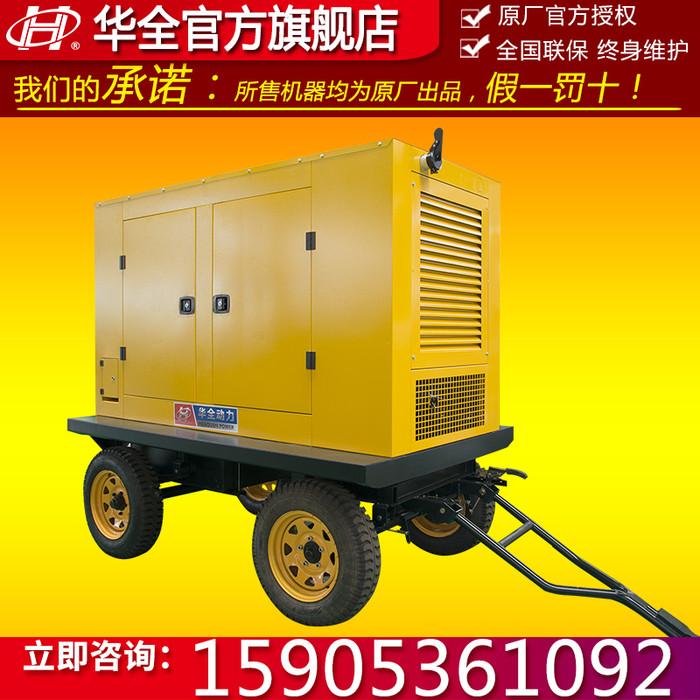 供应 移动拖车柴油发电机组 柴油发电机 120kw柴油发电机组 配四保护 6缸柴油发动机150KVA 120KW发电机