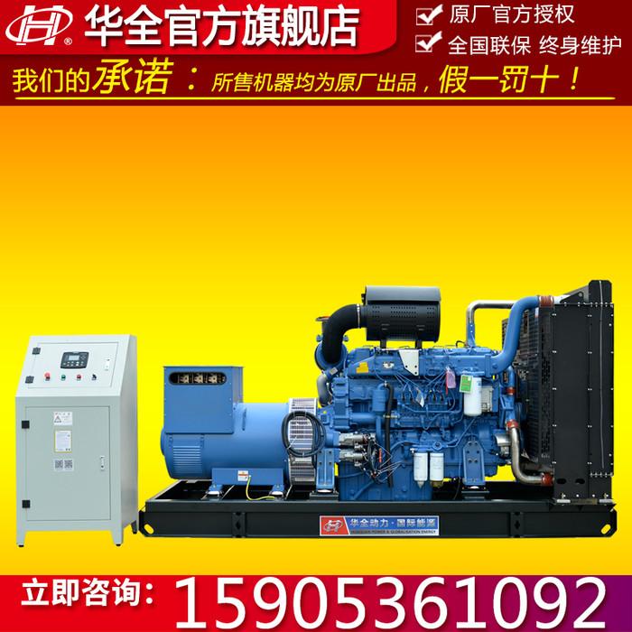 500KW发电机 500kw玉柴柴油发电机组 500kw发电机组 500kw柴油发电机 500kw柴油发电机组