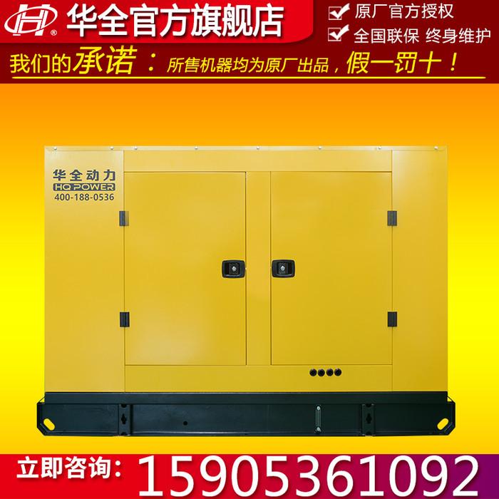 玉柴20kw防雨棚柴油发电机组 20kw发电机 家用20千瓦发电机组 20kw柴油发电机