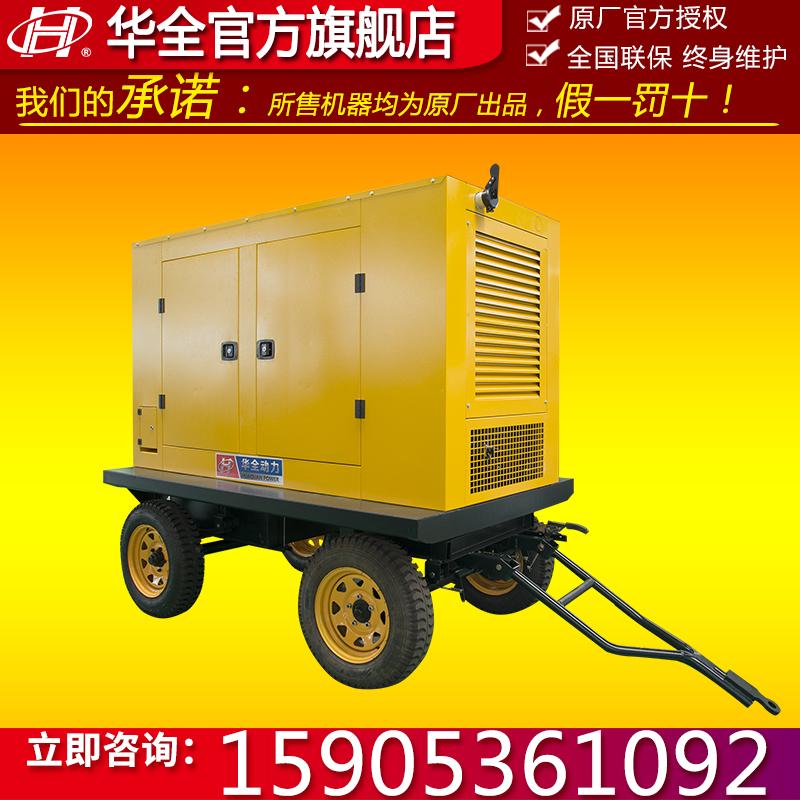 ** 100kw移动拖车柴油发电机组 电调发电机 100千瓦移动发电机组 100kw柴油发电机 保证