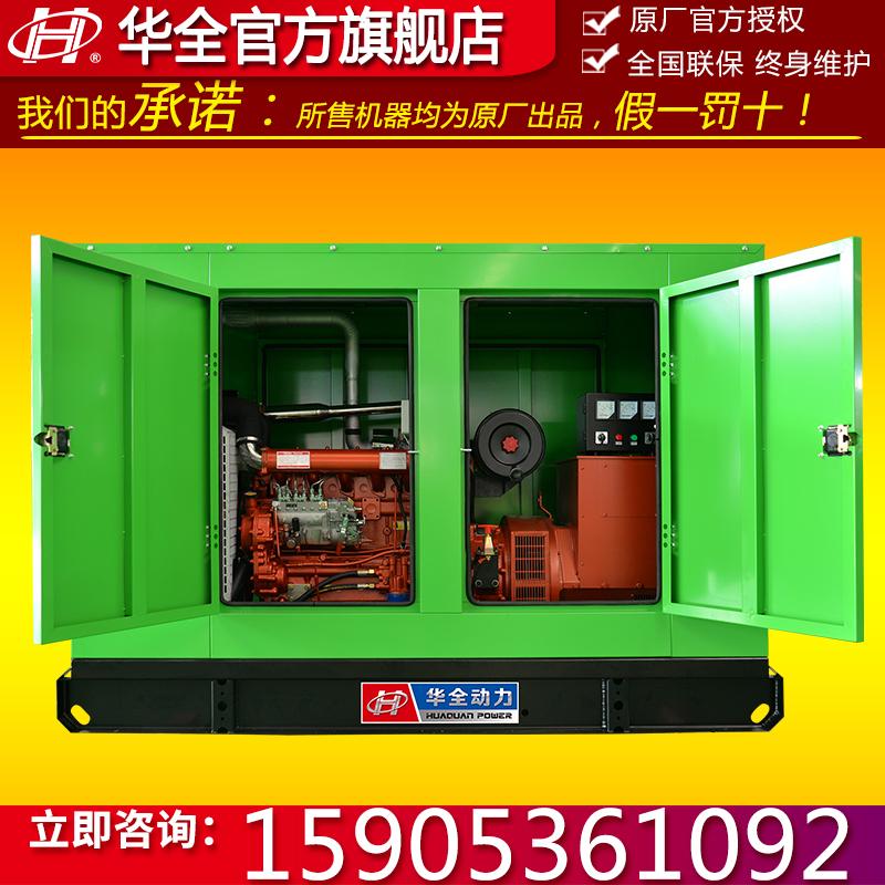 100kw柴油发电机 ** 100kw防雨棚柴油发电机组 潍坊柴油发电设备 100千瓦柴油发电机220V/380V