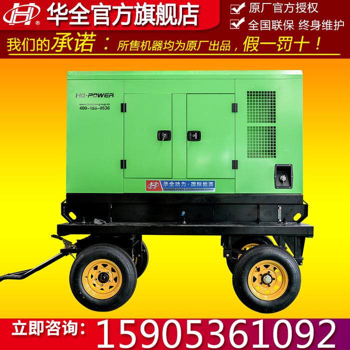 40kw移动柴油发电机组 小型发电机 电调40千瓦自启动柴油发电机 **拖车发电机组40kw