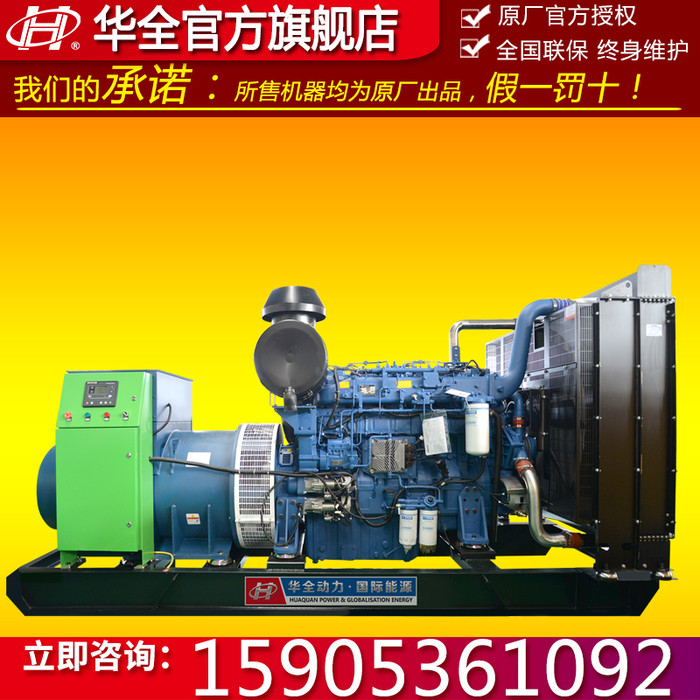 600kw发电机组 ** 玉柴600kw柴油发电机 600kw柴油发电机组 600kw玉柴发电机 大型全铜发电机