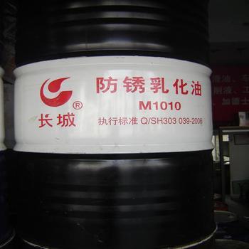供应芜湖长城M1010A号 切削乳化油 销售/价格