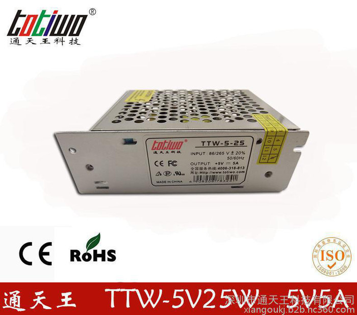 供应通天王品牌5V5A开关电源/25W电源变压器/工业电源/监控电源/LED电源