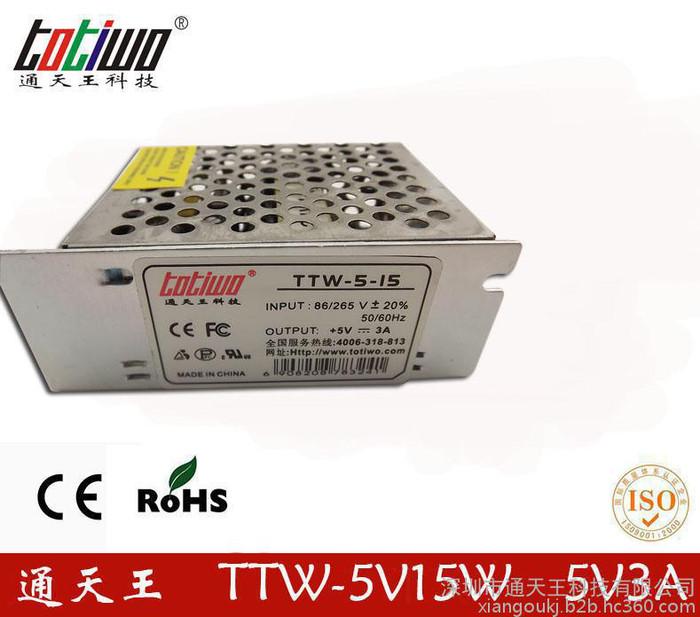 供应通天王品牌5V3A开关电源/15W电源变压器/工业电源/监控电源/LED电源