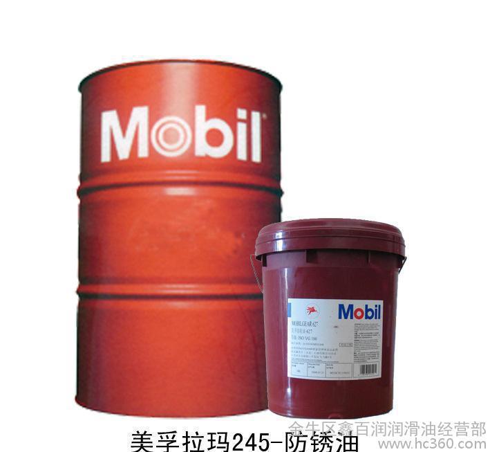 美孚润滑脂 导热油 工业白油锂基润滑脂  美孚拉玛245-防锈油