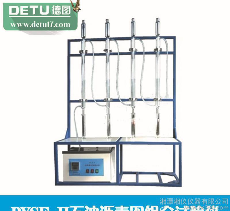 直销PYSF-II型石油沥青四组分试验仪
