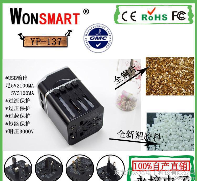 多功能插座 转换插座 旅行转换插座 礼品插座