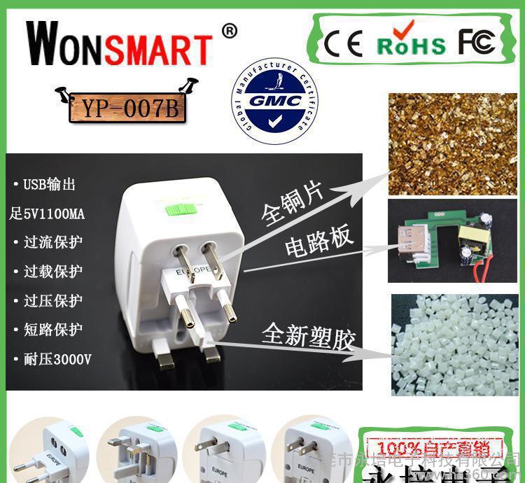 本厂 新款产品体积小多功能插座插头 魔方插座 礼品插座