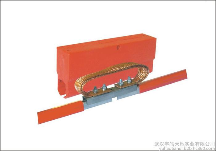 宇皓天地其他配电输电设备 安全二型滑触线膨胀件