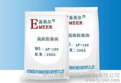 防染剂 浓缩防染剂(印染精炼) 印染助剂  高浓防染块AP-